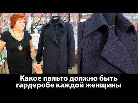 О пальто Какое пальто должно быть в гардеробе каждой женщины