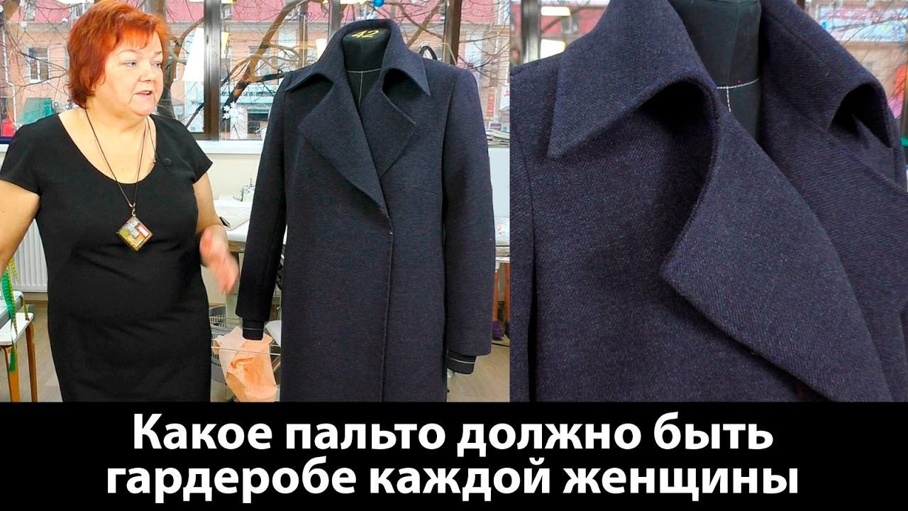 Как сшить пальто. Шьем пальто легко и быстро. - YouTube