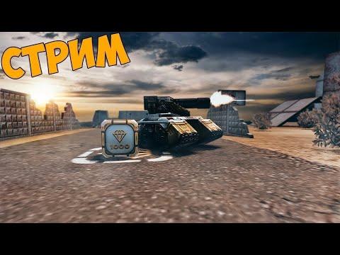 Мк1-Мк7 в игре, моё мнение по обнове Стрим танки онлайн