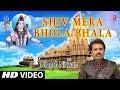 Shiv Mera Bhola Bhala I New Latest Shiv Bhajan I DINESH NIRWAN I Full HD Video Song