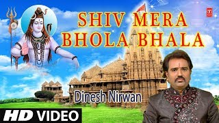 Shiv Mera Bhola Bhala I New Latest Shiv Bhajan I DINESH NIRWAN I Full HD Song