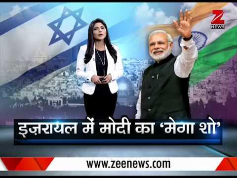 Watch PM Modi live from Israel | इज़रायल में पीएम मोदी का 'मेगा शो'