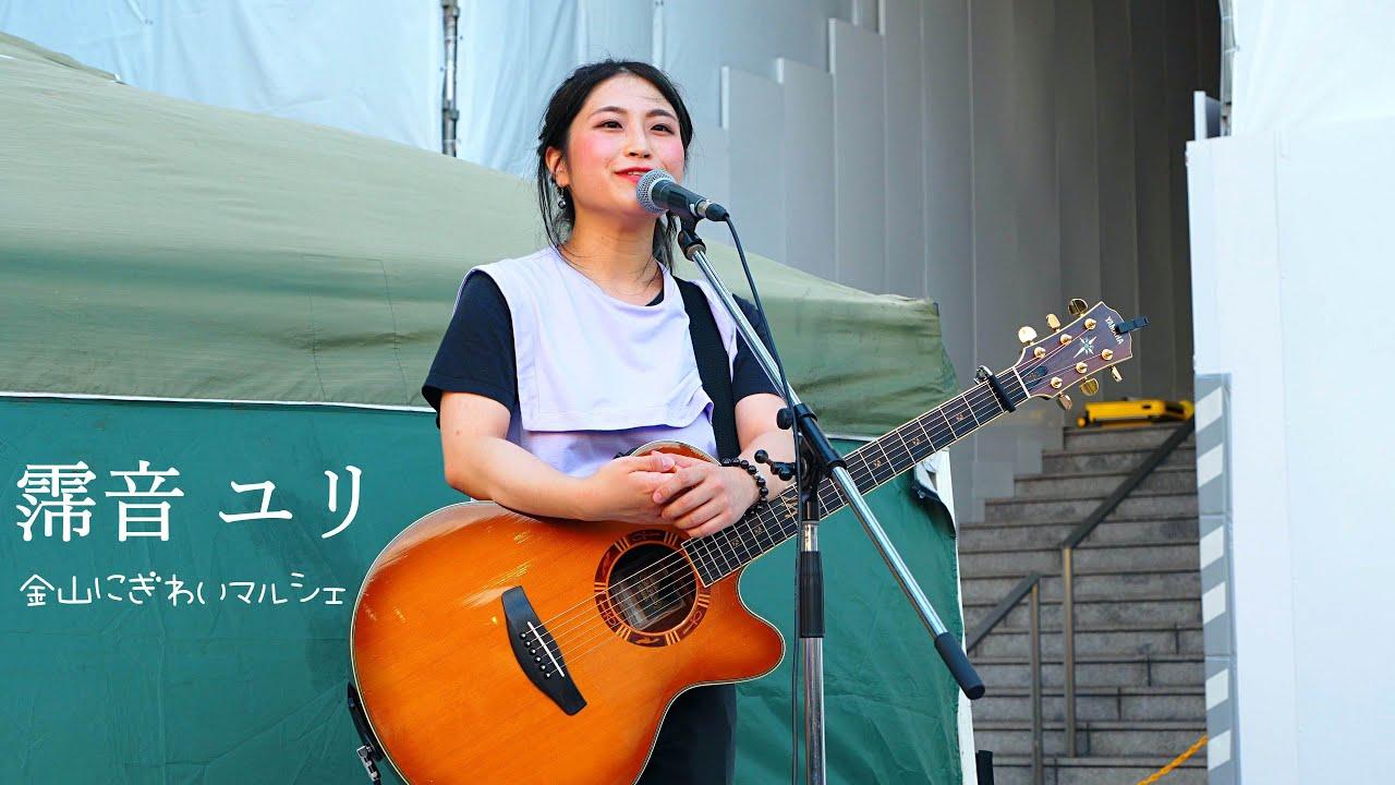 霈音 ユリ (ハイネユリ) / 金山にぎわいマルシェ 2021年10月10日