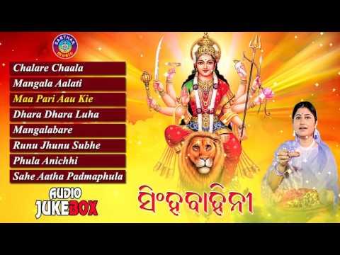 SINGHA BAHINI Odia Durga Bhajans Full Audio Songs Juke Box || Namita Agrawal || Sarthak Music