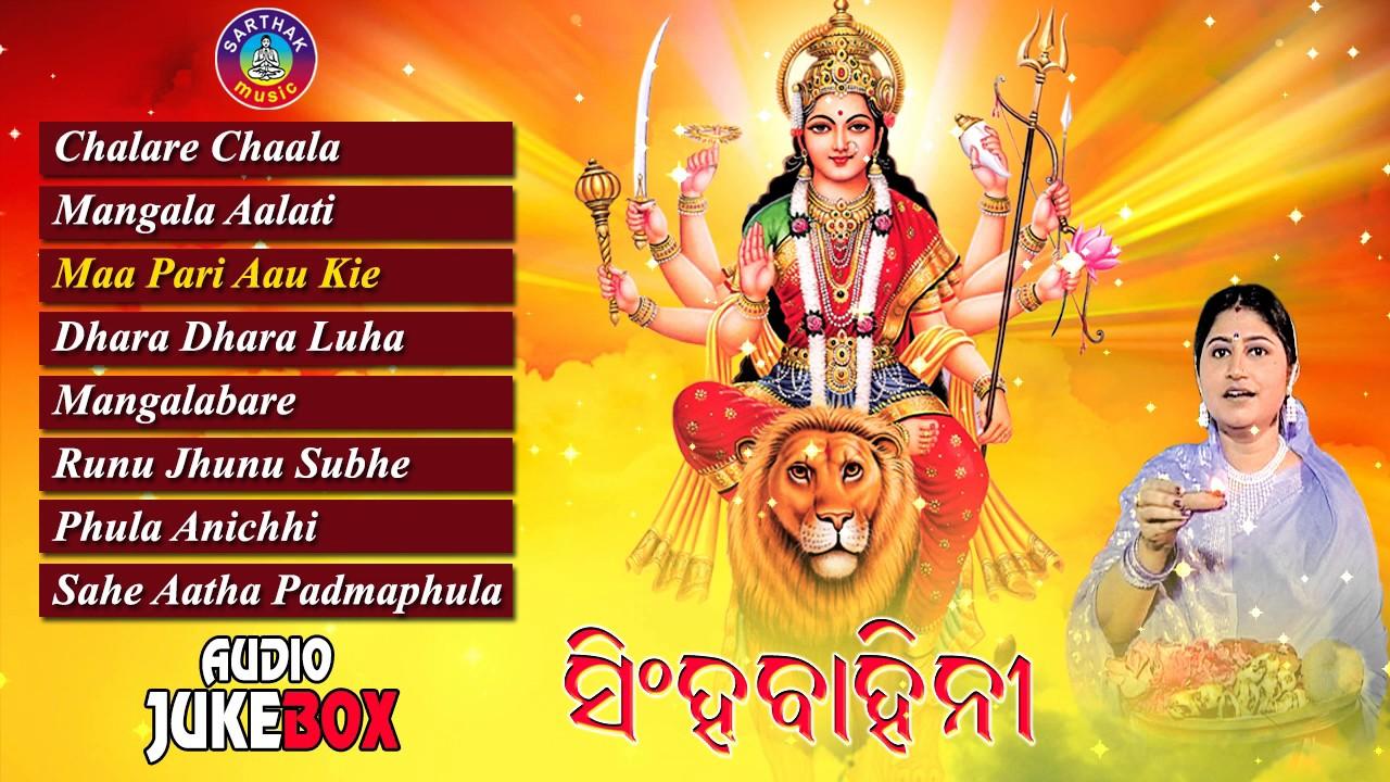 Download SINGHA BAHINI Odia Durga Bhajans Full Audio Songs Juke Box    Namita Agrawal   