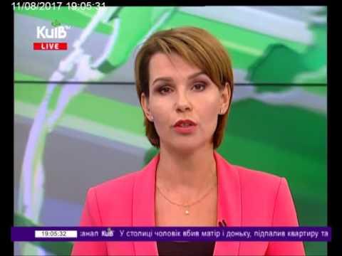 Телеканал Київ: 11.08.17 Столичні телевізійні новини 19.00