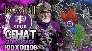 СЕНАТ РИМА! от Поселения до Сверхдержавы  ● Global Saga ● Total War: ROME 2