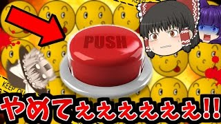 【ゆっくり実況】絶対に押してはいけないボタン!?霊夢がヤバすぎるボタンを押してしまった結果…!!【たくっち】 thumbnail