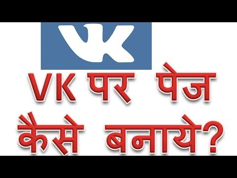 How to create page on VK com in Hindi | VK.com pe page kaise banaye