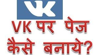 Як створити сторінку на vk com на хінді | VK.com PE сторінка kaise banaye