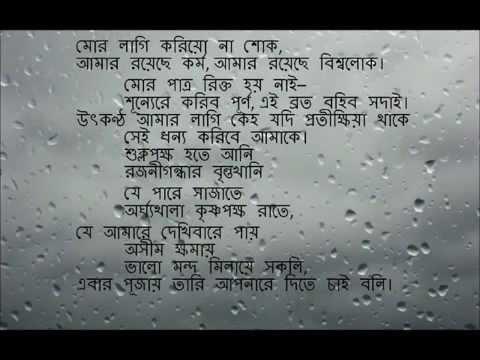 Sesher kabita poem lyrics