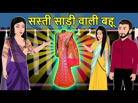 Kahani सस्ती साड़ी वाली बहू: Saas Bahu Ki Kahaniya | Moral Stories in Hindi | Mumma TV Story