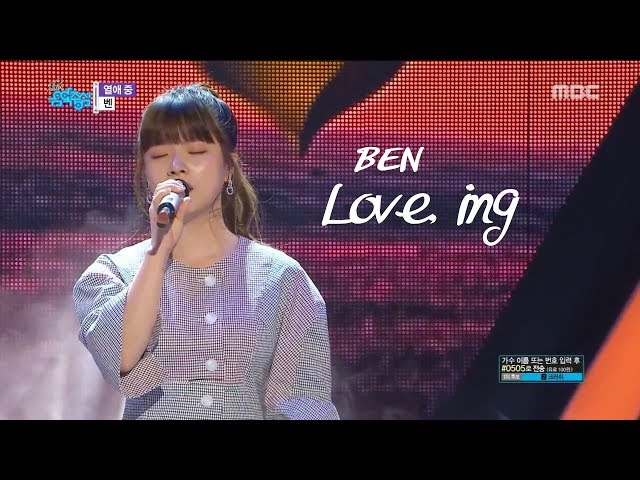 [HOT]  BEN -  Love, ing , 벤 - 열애 중 Show Music core 20180519