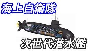 海上自衛隊の次世代の潜水艦 3000トン型潜水艦【兵器解説】