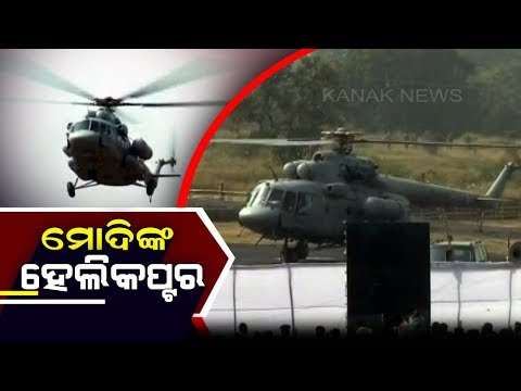 PM Narendra Modi's Helicopter Lands In Balangir