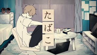 たばこ/コレサワ〜Cover by Teo〜【テオくん】