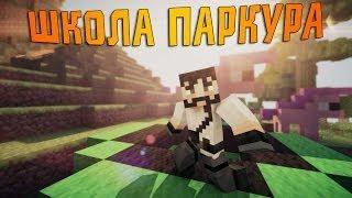 ШКОЛА ПАРКУРА - 0 УРОК (MineCraft Parkour)