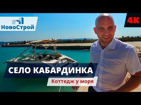 Село Кабардинка || Коттедж у моря || НовоСтрой Геленджик 2018