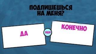 Играю с вами в jackbox!!!(Смехлыст,Смертельная вечеринка,ФутболKO,Наш шпионаж,Обмани меня,Дроуфул)