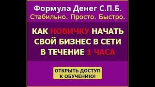 #Формула Денег #С.П.Б. от #Александра Писаревского реально работает Честный отзыв 02.06.2018