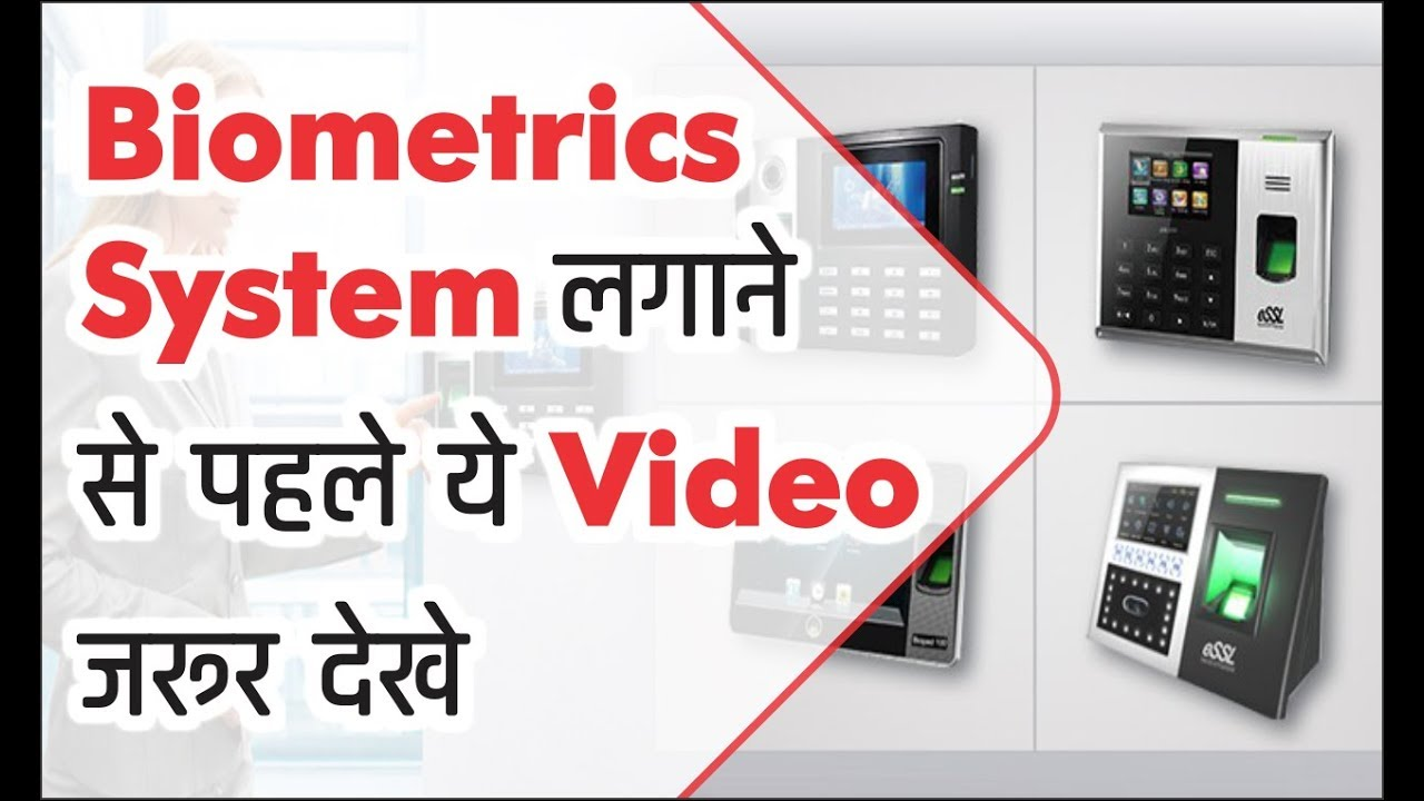 What is Biometrics ? Biometric Attendance System | Time & Attendance |  Bharat Jain |