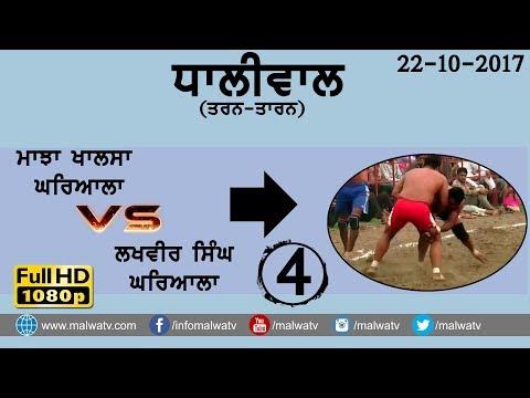 DHALIWAL (Tarn Taran) KABADDI CUP - 2017 ● MAJHA KHALSA GHARYALA vs LAKHVIR S GHARYALA● Part 4th