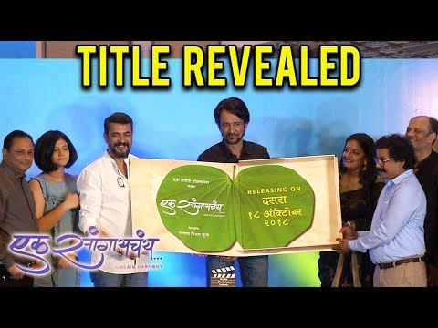 Ek Sangaychay |Title Launch | Uncut | Upcoming Marathi Movie 2018