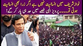 Pervaiz Elahi Gave Aggressive Views At Gujrat PMLN Rally | 11 Aug 2017