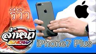 ล้ำหน้ารีวิว Apple iPhone7 plus