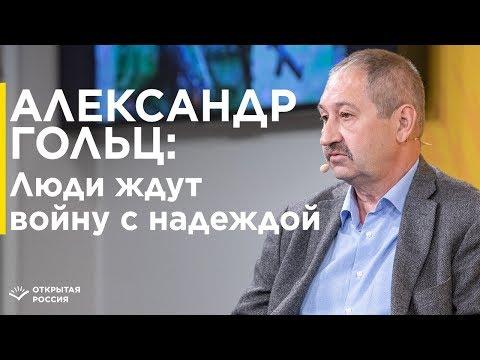 Военный журналист Александр Гольц в клубе «Открытая Россия»