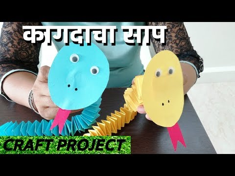 How to Make Paper Snake | Moving Paper Snake | कागदाचा साप | Paper Craft Ideas For Kids