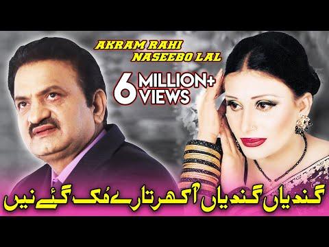 Gindeyan Gindeyan Akhar Taarey Muk Gaye Ney | Akram Rahi | Naseebo Lal