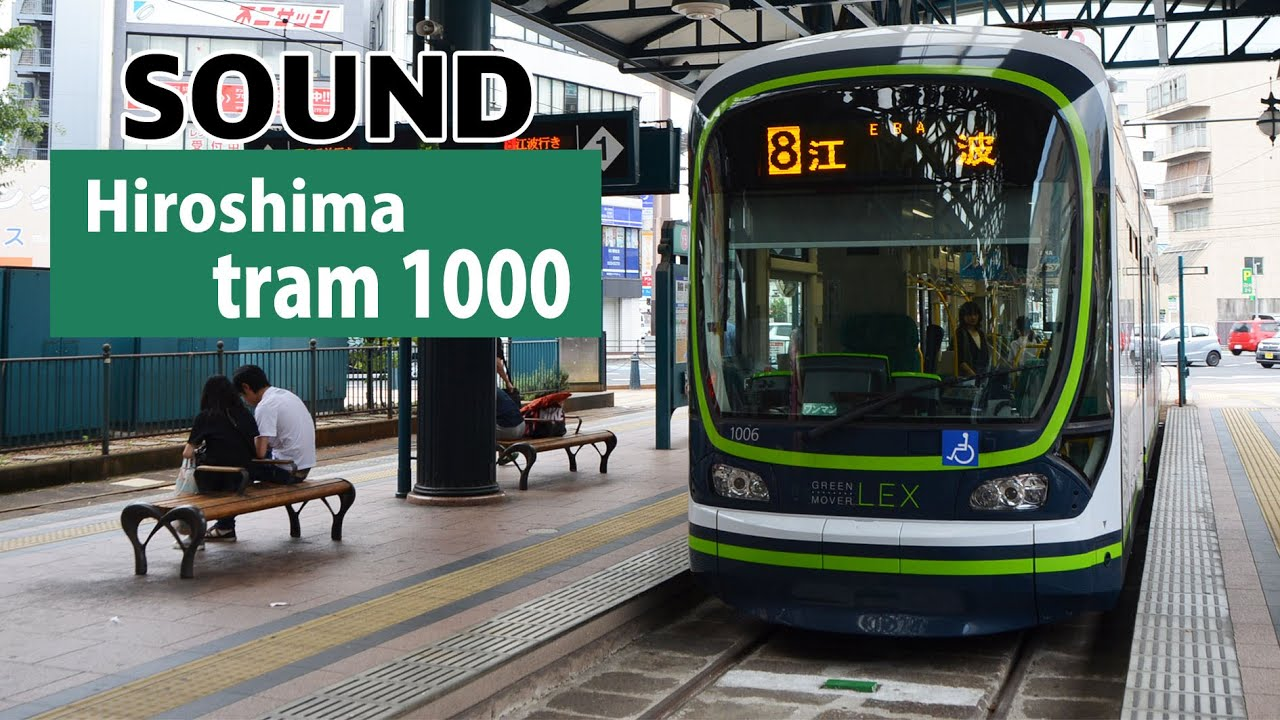 Sound]広電1000形 GREEN MOVER L...