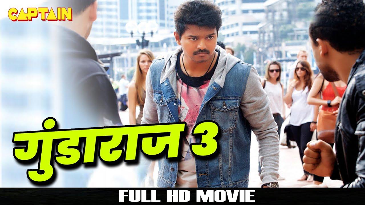Download विजय की नई क्रिया फिल्म गुंडाराज 3 ( गुंडाराज 3 ) एचडी भोजपुरी डब || श्रिया सरन, नमिता