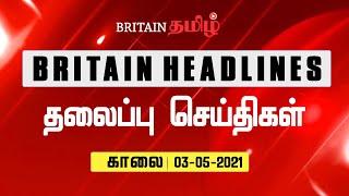 இன்றைய தலைப்பு செய்திகள் – காலை – 03/05/2021 – Britain News