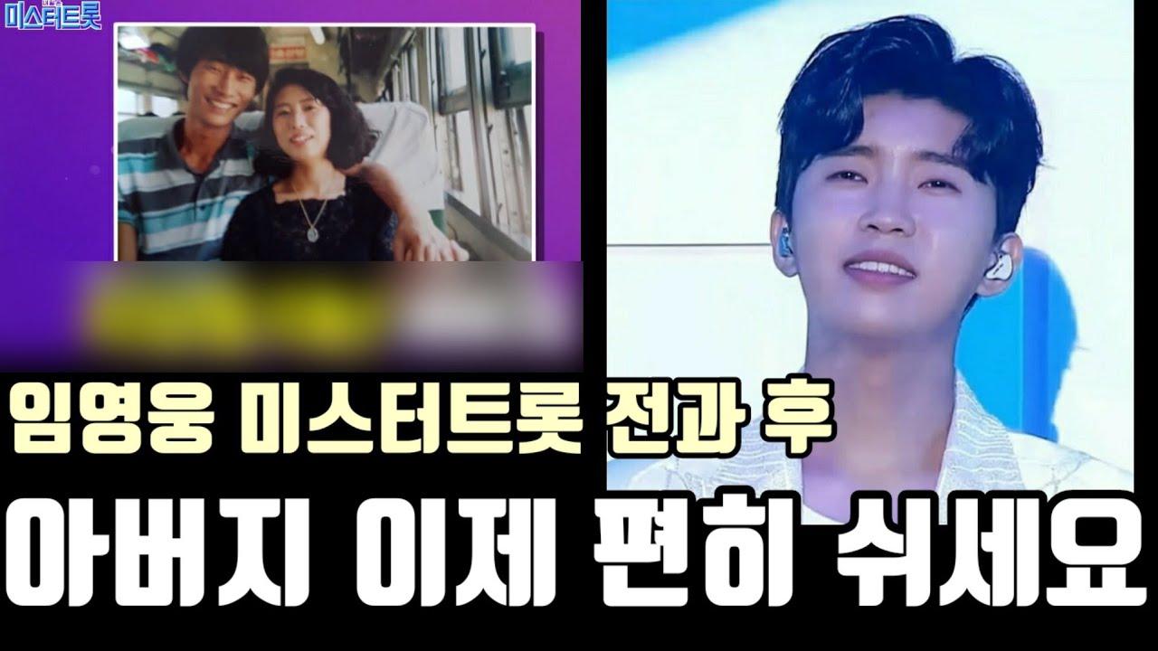 임영웅 미스터트롯 전과 후 그리고 사랑의 콜센타, 뽕숭아학당, 신곡 / 임영웅 프로필 업데이트