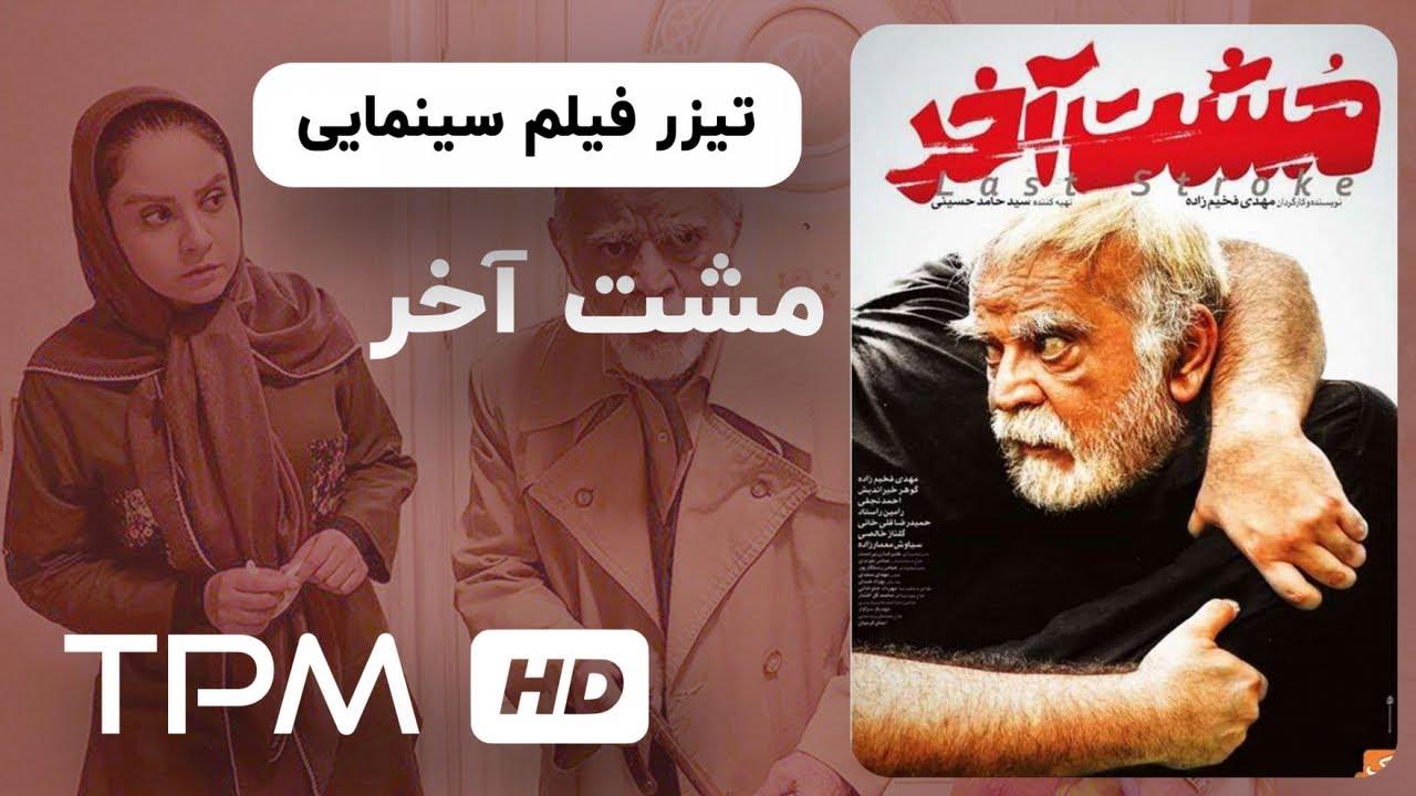 تیزر فیلم سینمایی ایرانی مشت آخر   The Last Fist Film Irani Trailer
