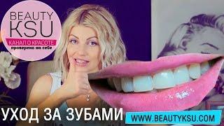 Как ухаживать за зубами. Beauty Ksu(, 2015-06-09T05:30:35.000Z)