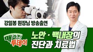 [강남밝은미소안과] 매일경제TV 매거진투데이 - 노안/…