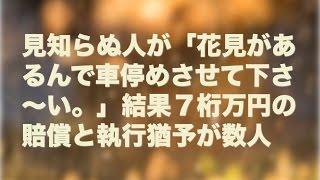武勇伝。スッキリする話 ☆チャンネル登録お願いします♪ http://goo.gl/P...