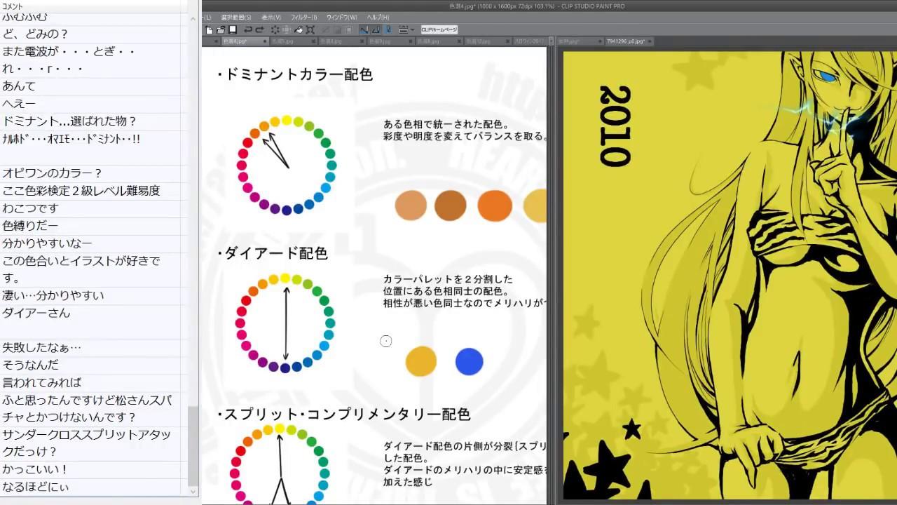 色の選び方プロが教えるお絵かき上達講座添削イラスト募集中