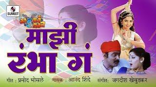 mazi-rambha-ga-rambha-makrand-anaspure-sonalee-kulkarni-gadhavache-lagna