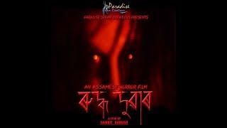 Ruddha Duwar_An Assamese Horror Film_2013