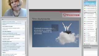 Внедрение KPI-Управления в компании Vortex(25 января в 12:00 по Мск состоялся вебинар, посвященный практике внедрения Целевого Управления и программы..., 2012-01-26T11:12:47.000Z)