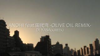 DJ YASA / ANOHI feat.田我流_OLIVE OIL REMIX_MV