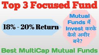 Top 3 SIP Focused Mutual Funds Analysis in 2019|Best SIP MultiCap Mutual Funds|पैसे से कैसे पैस बनाए