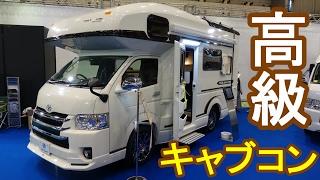 キャブコンバージョンハイエースキャンピングカー RVトラスト V-MAX