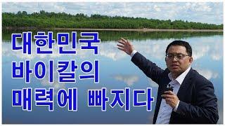대한민국 바이칼의 매력에 빠지다 [성상훈의 초원의 길 12회]