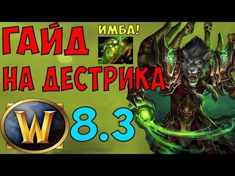 WoW ГАЙД НА ДЕСТРО ВАРЛОКА 8.3
