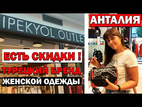 ШОПИНГ В АНТАЛИИ - Брендовая женская одежда со скидкой Ipekyol в Mall Of Antalya - ТУРЦИЯ